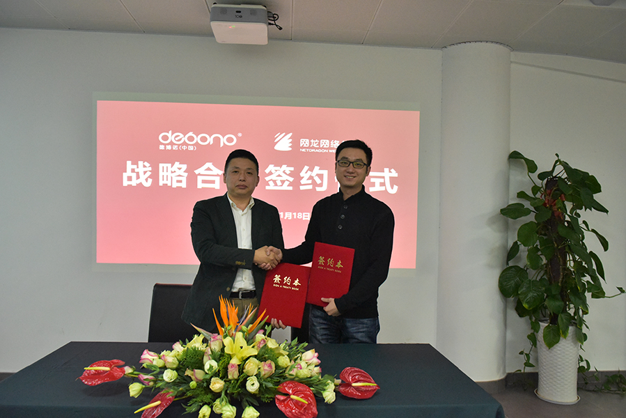 de Bono (China) to join hands to develop mobile Internet and online education